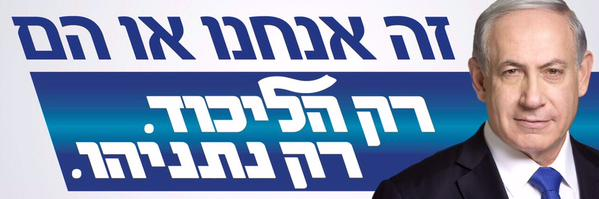 """It's Us or Them - Only Likud, Only Netanyahu"""